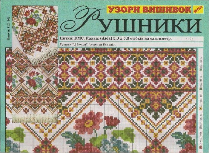 Айстри (мотиви Волинi)2 | Рушники | Pinterest | Stickerei ...