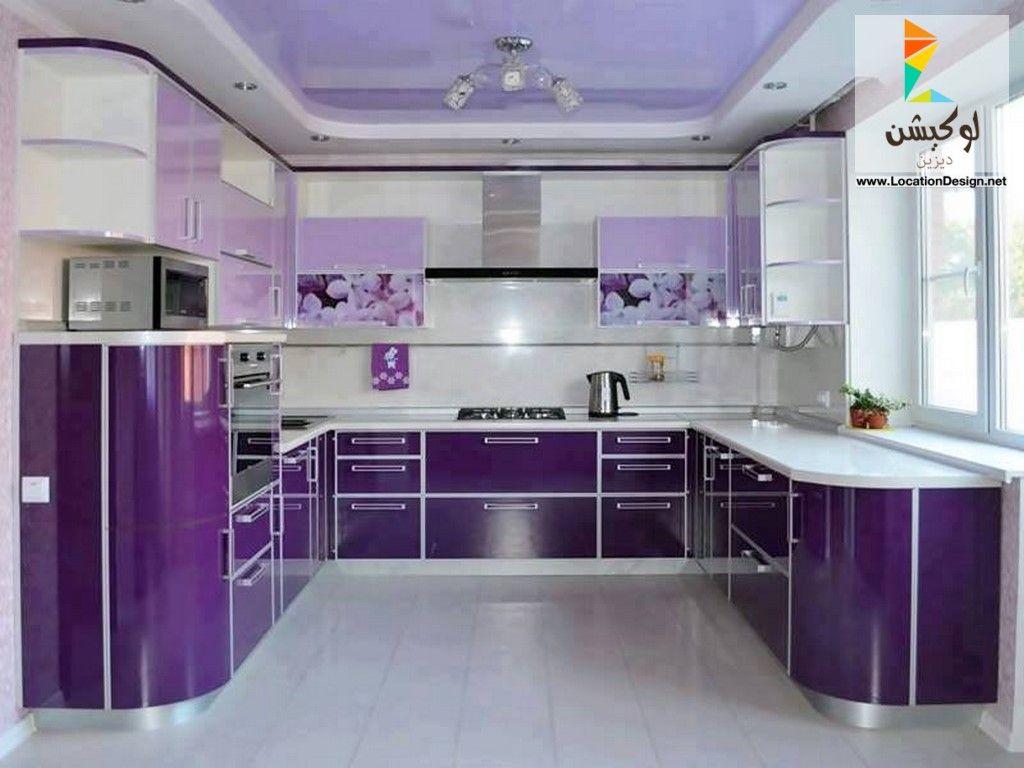 احدث تصميمات و الوان مطابخ مودرن باشكال جديدة 2017 2018 لوكشين ديزين نت Kitchen Decor Modern Colorful Kitchen Decor Purple Kitchen Designs