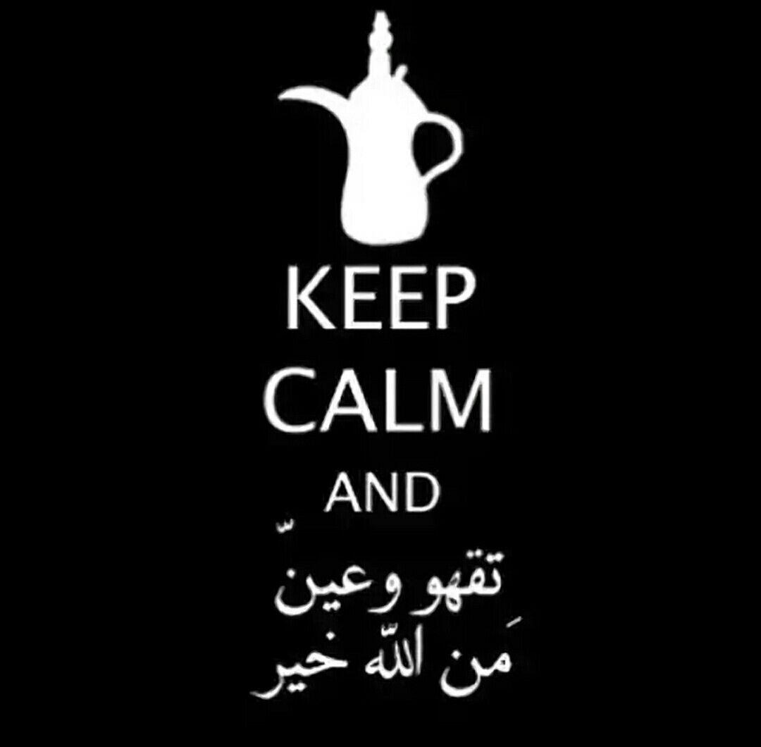 Pin By Sara Abed On Blossom Arabic Memes Calm Artwork Calm