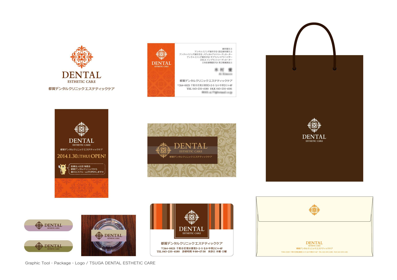 都賀デンタルクリニックエステティックケア グラフィックツール Logo Namecard Pointcard Shopcard Paperbag Sticker Envelope 都賀 ツール グラフィック