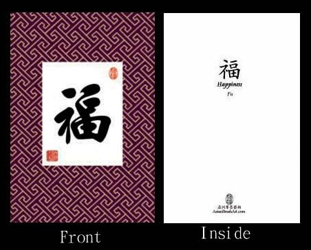 Asian brush art imported chinese greeting cards birthday asian brush art imported chinese greeting cards birthday invitation new year christmas eastern christmas label pinterest greeting cards birthday filmwisefo Image collections