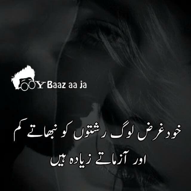 Urdu Quotes, Islamic Quotes