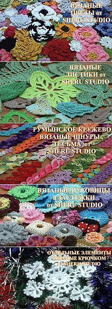 Видео вязание: видео уроки вязания крючком и спицами - Студия вязания SHERU.ru