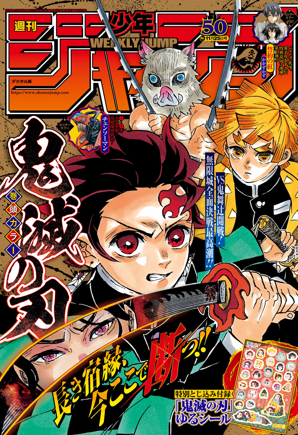 Kimetsu no Yaiba Digital Colored Comics Chapter 182