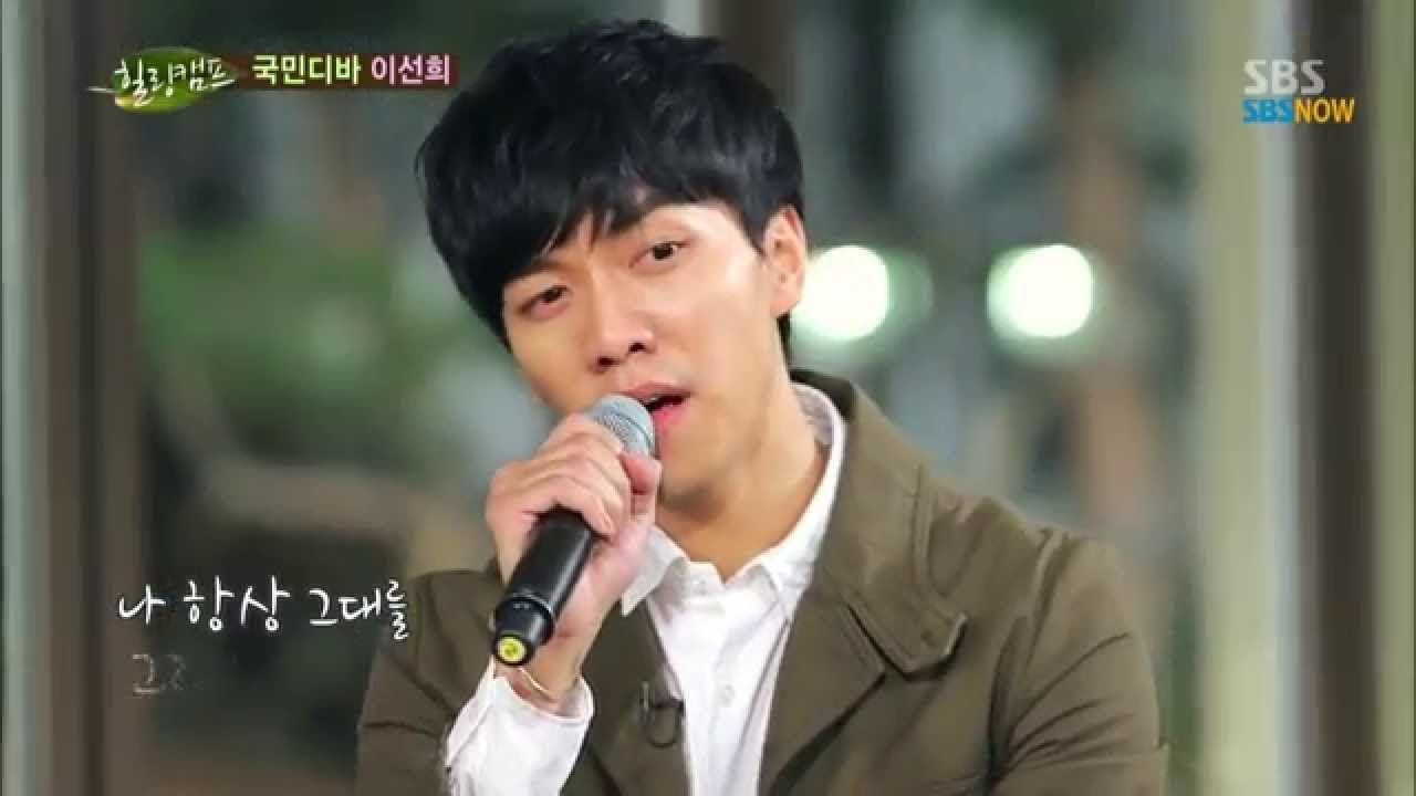 SBS [힐링캠프] - 이선희&이승기&백지영의 '나 항상 그대를'