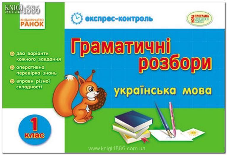 Решебник по русскаму языку 5 класс