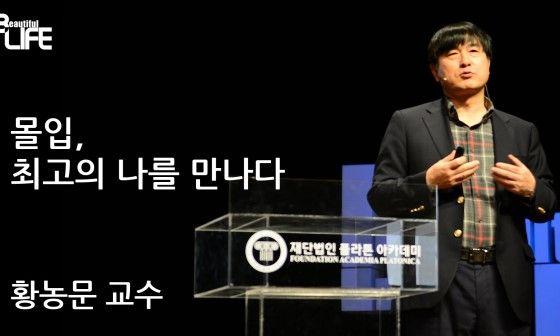 몰입, 최고의 나를 만나다 - 황농문 서울대교수