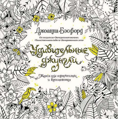 Magical JungleAn Inky Expedition And Coloring Book For Adults Multi