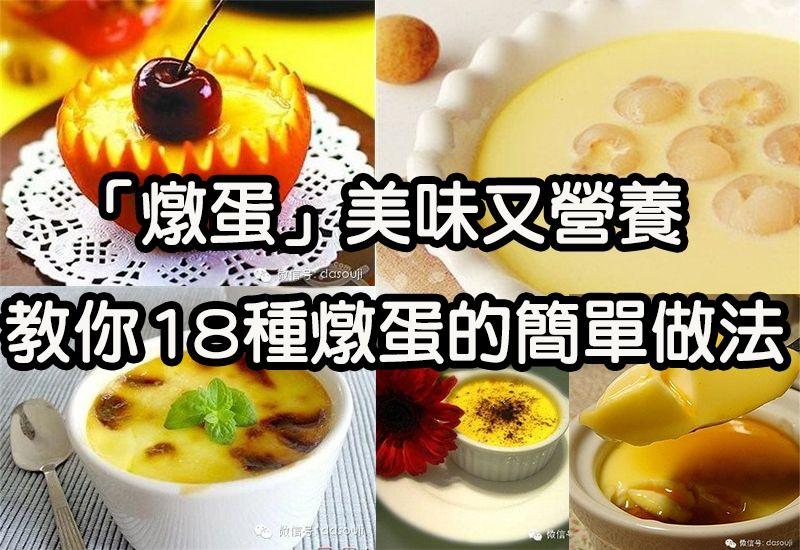 18種「燉蛋」最好吃的做法!!營養又美味~甜的鹹的都有喔!!;Shareba!分享吧