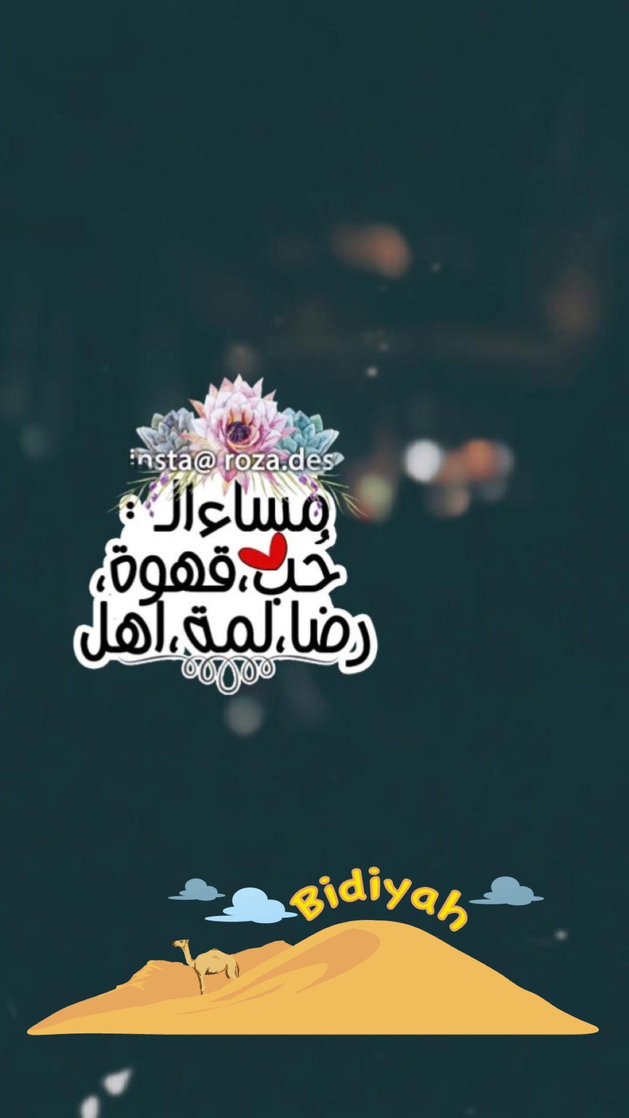 مساء الـ حب قهوة رضا لمة أهل Instagram Instagram Photo Photo