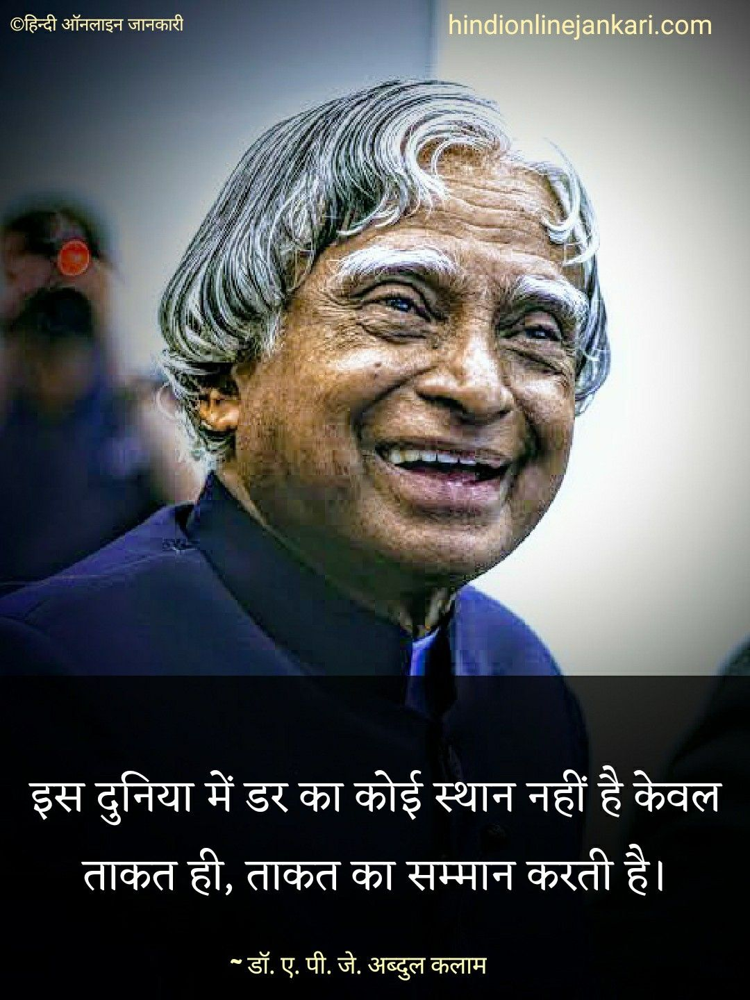 Motivational Quotes By Abdul Kalam In Marathi
