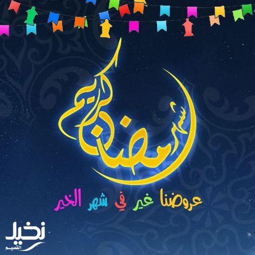 عروضنا غير في شهر الخير نخيل القصيم تمر تمور رمضان عرض خاص تسويق دعاية اعلان اعلانات القصيم السعودية بريدة عنيزة إعل Poster Movie Posters Art