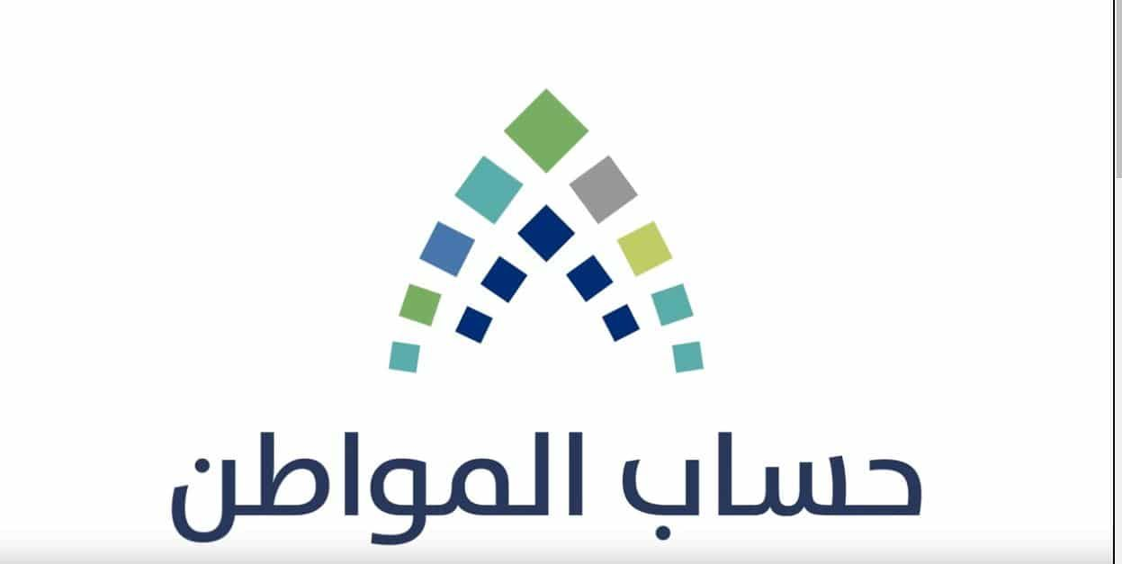 رقم استفسار حساب المواطن 19912 من أجل القيام بأي تغييرات في السعودية نجوم مصرية Tech Company Logos Company Logo Ibm Logo