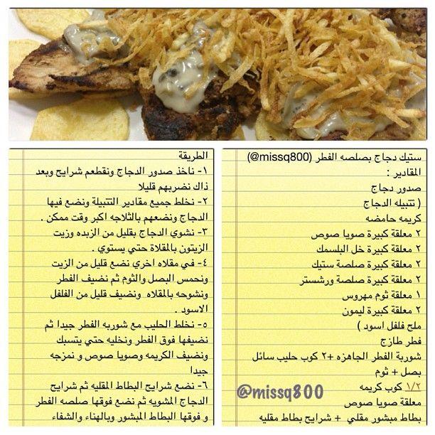 Hanan On Instagram وصفه ستيك الدجاج المشوي بصلصه الفطر Arabian Food Arabic Food Recipes
