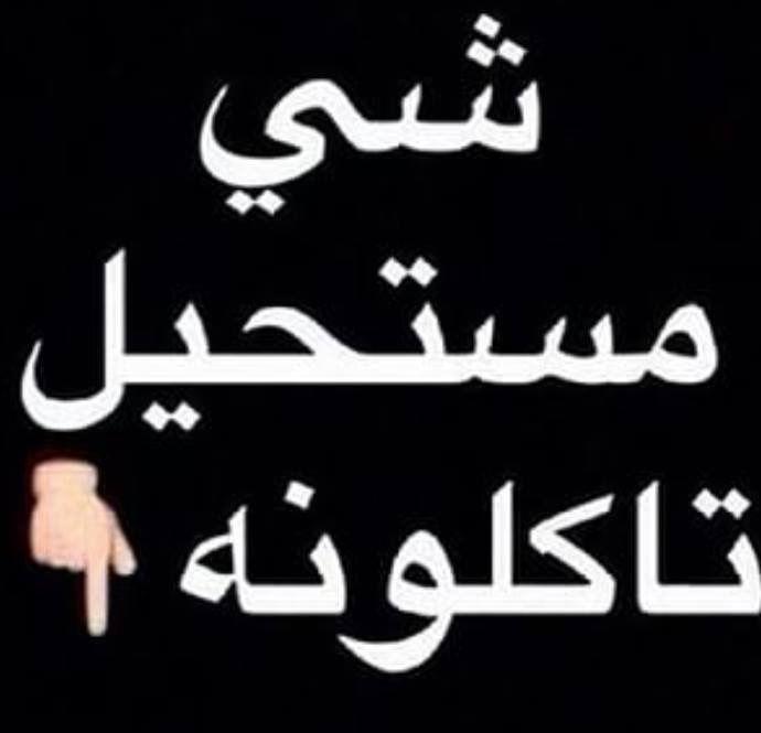 يلا نشوف تعليقاتكم Funny Arabic Quotes Funny Picture Quotes Jokes Quotes