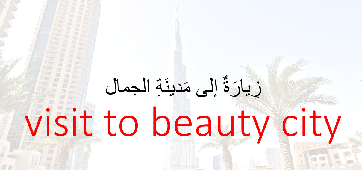 بوربوينت درس زيارة الى مدينة الجمال لغير الناطقين بها للصف الرابع مادة اللغة العربية City Beauty