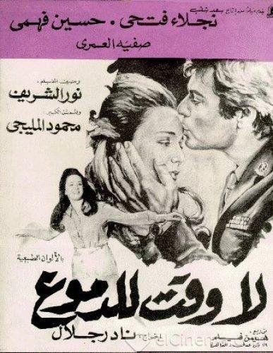 لا وقت للدموع نجلاء فتحي محمود ياسين Egyptian Movies Cinema Posters Film Posters