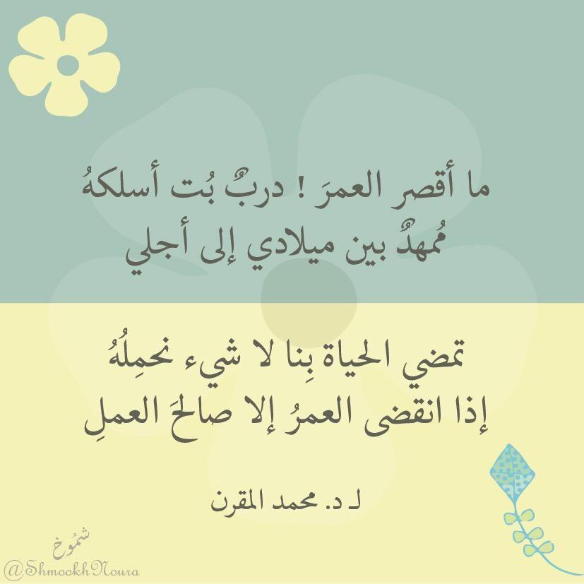نورة الدوسري On Twitter Islamic Phrases Quotations Islamic Quotes Quran
