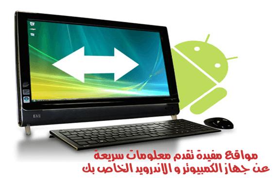 6 مواقع خدماتية تقدم لك معلومات مفيدة و سريعة عن جهازك الكمبيوتر و الاندرويد Computer Android Devices