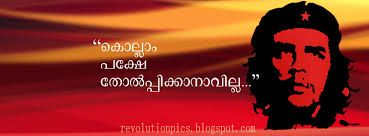 Image result for che guevara quotes in malayalam wallpaper akshay image result for che guevara quotes in malayalam wallpaper thecheapjerseys Images