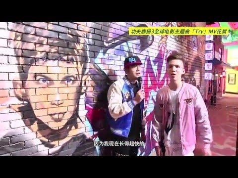 周杰倫 Jay Chou (ft. 派偉俊) 【TRY(功夫熊貓3主題曲)】MV花絮