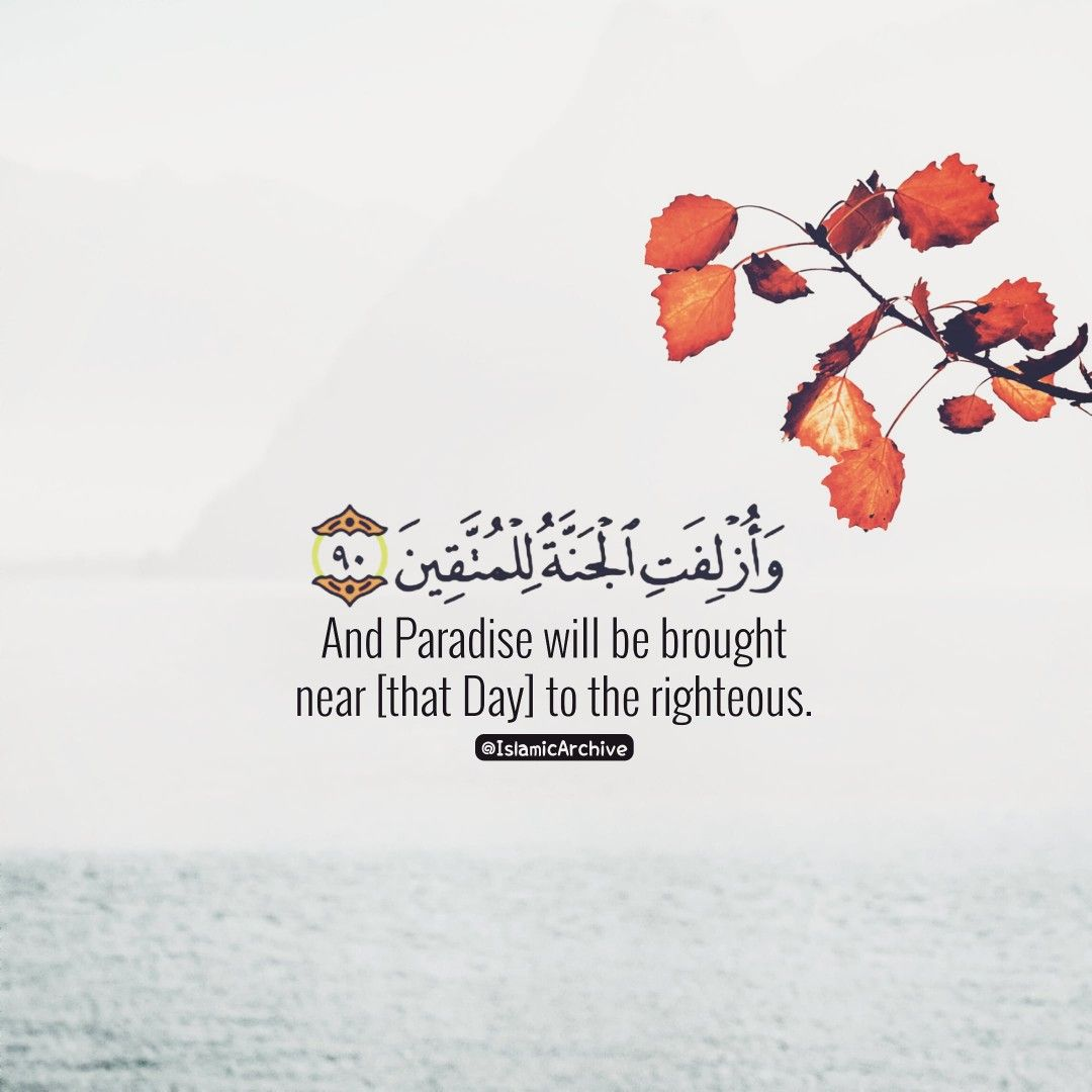 Pin By Dr Juliana On Postive Quotes Quran Quotes Love Quran Quotes Islamic Quotes