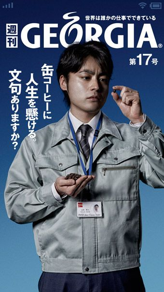 Tvcm 商品開発者 篇 15秒 ジョージア How To Look Better Male Poses Ad Design
