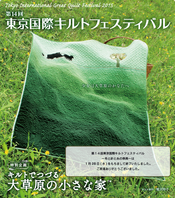 第14回 東京国際キルトフェスティバル -キルトでつづる大草原の小さな家-