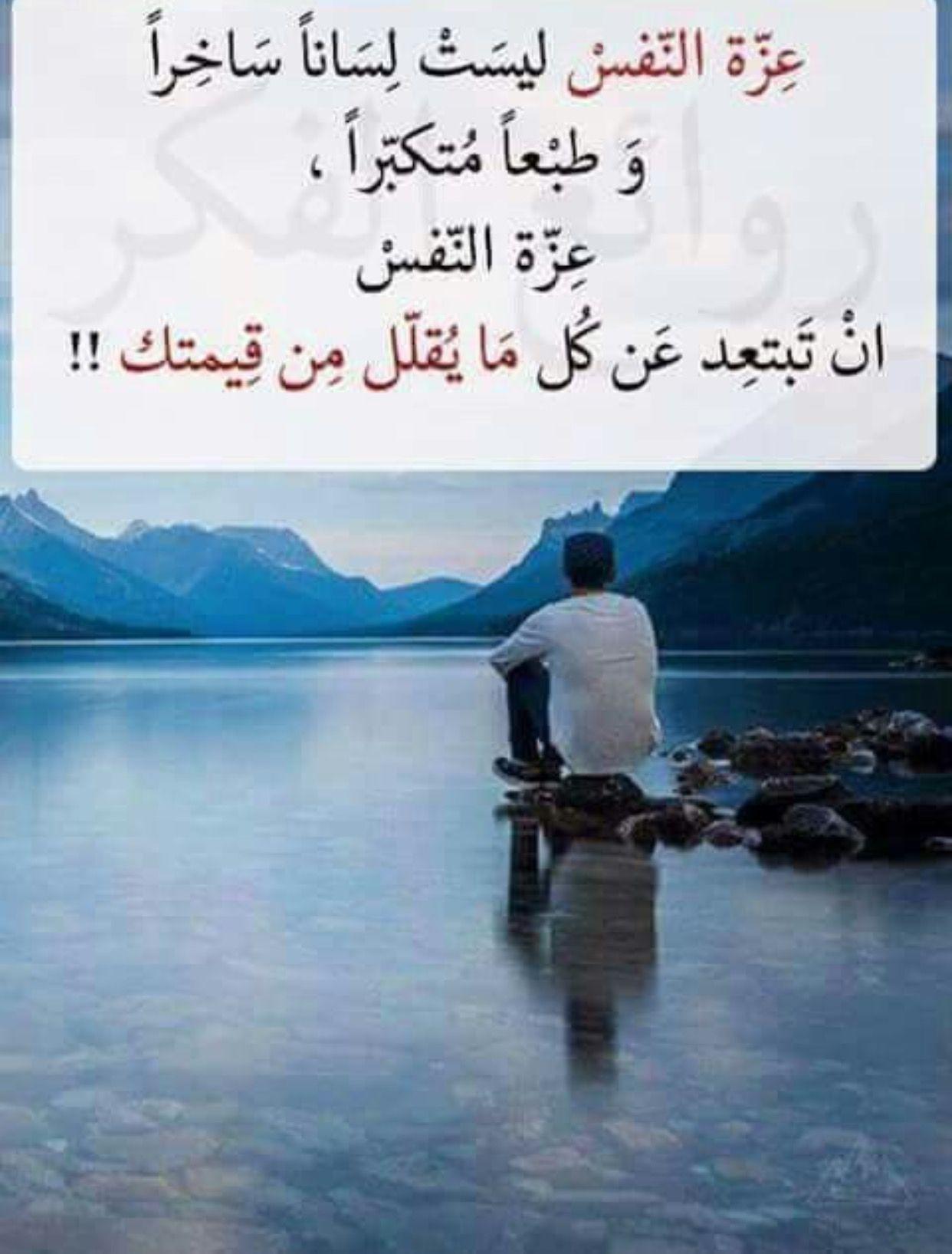 عزة النفس أن تبتعد عن كل مايقلل من قيمتك Arabic Quotes Wisdom Quotes Life Logic Quotes