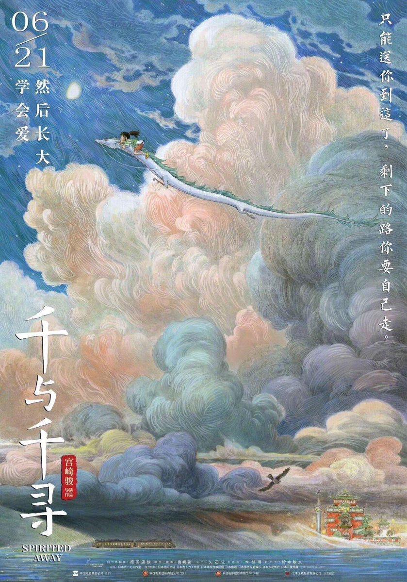 中国で劇場公開された 千と千尋の神隠し のポスターが美しいと話題に 海外映画ドラマ情報局 ポスターの模様 映画 ポスター ジブリ ポスター