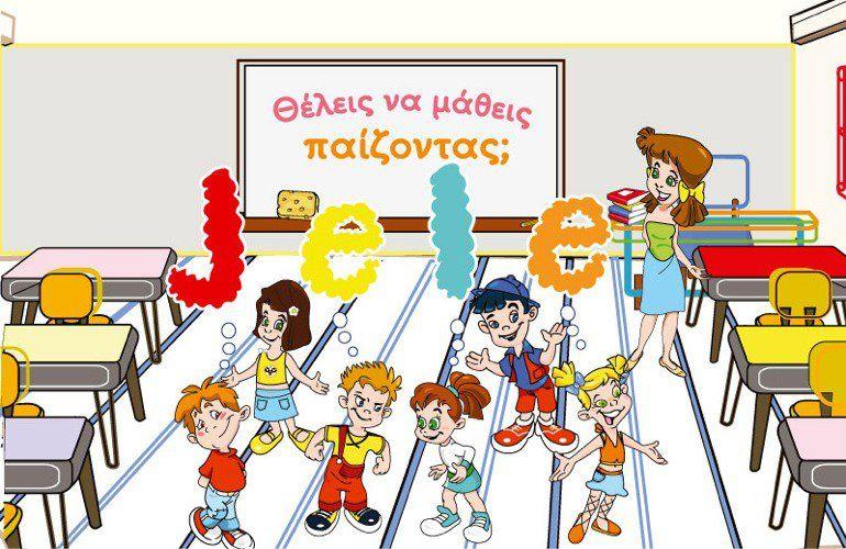 To jele.gr  είναι ένα πρωτοποριακό website που απευθύνεται σε παιδάκια της Α', Β' και Γ' Δημοτικού (JELE = Junior Electronic Learning En...
