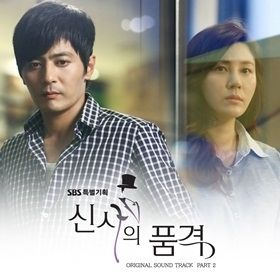 [O.S.T] The dignity of a gentleman O.S.T Part.2 - SBS Drama (CNBLUE : Jong Hyun) $11.31
