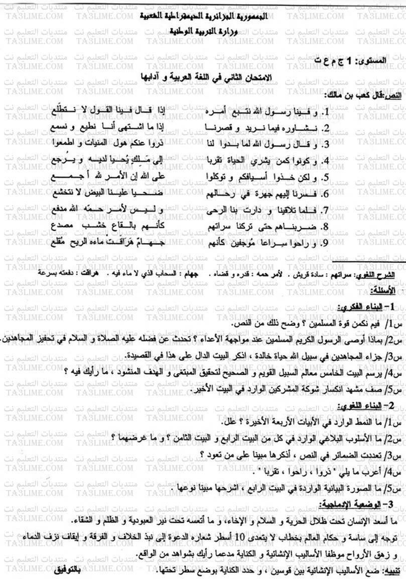 إختبار الفصل الثاني في مادة اللغة العربية للسنة أولى ثانوي جدع مشترك علوم طبيعية وتكنولوجيا نمودج رقم 1 منتديات التعلي Word Search Puzzle Words Sheet Music