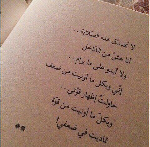برج الميزان Libraaxx Twitter Quotes Quotations Arabic Words