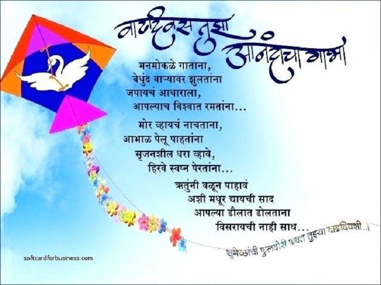 Vector Birthday Invitation Matter In Marathi Font
