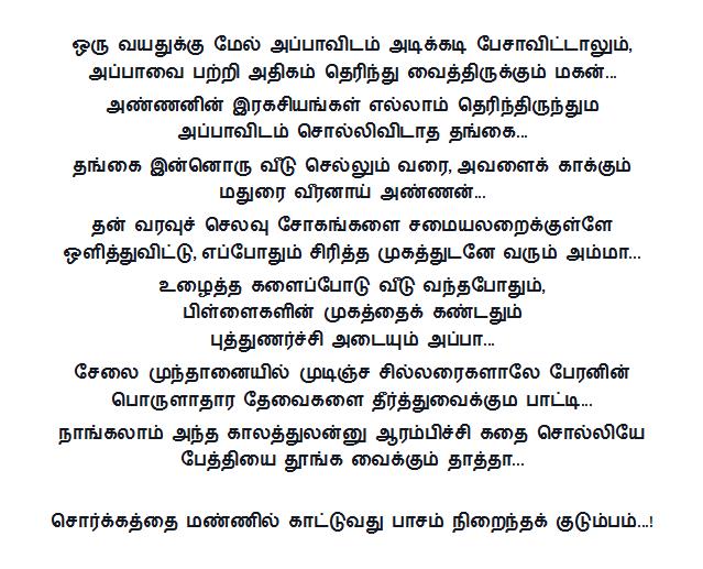 Tamil Kavithai About Family | Kudumbam Kavithai | Kavithaigal
