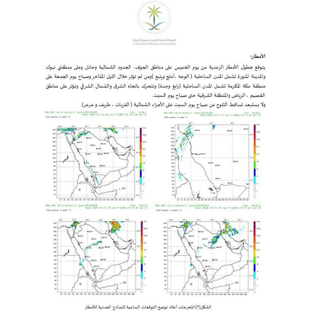 شبكة أجواء أرصاد السعودية Instagram Posts Instagram Map