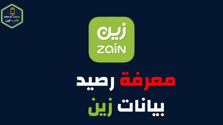 لمعرفة رصيد بيانات زين هناك العديد من الطرق ومثل طريقة معرفة رصيد بيانات زين 2020 واستعلام عن معرفة رصيد شريحة بيانات زين با Gaming Logos Nintendo Switch Logos