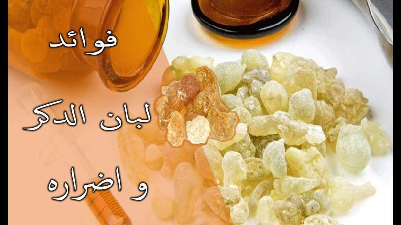 فوائد لبان الذكر وأضراره Youtube Health And Nutrition Yummy Food Dessert Nutrition