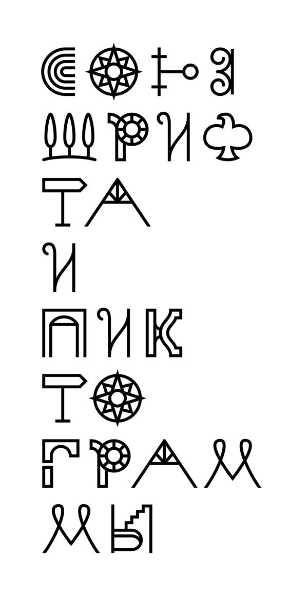 Кириллица в Херсонесе by Konstantin Birukov, via Behance