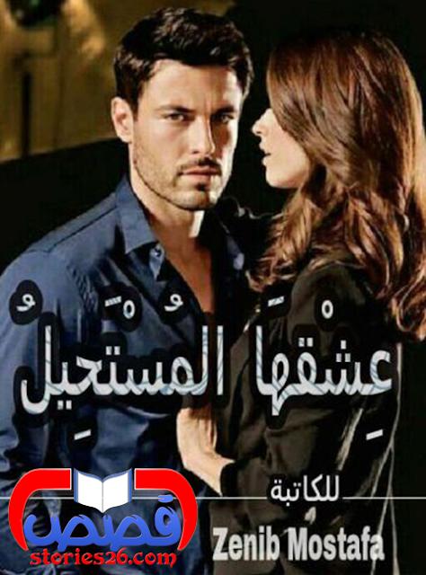رواية عشقها المستحيل للكاتبة زينب مصطفي Wattpad Books Pdf Books Reading Arabic Books