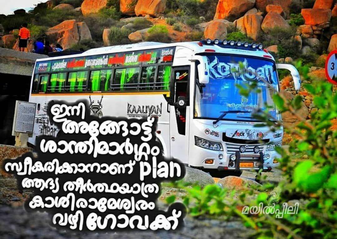 Komban Komban Kompa Keralatourism Keralagallery Keralatourism