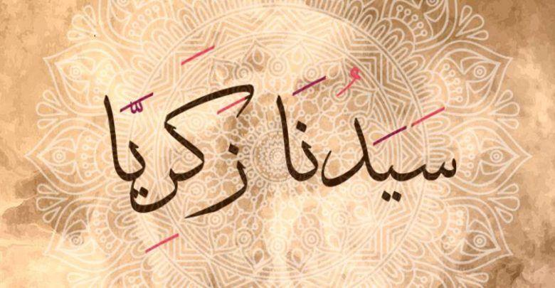 زكريا عليه السلام وقصته كاملة Arabic Calligraphy Calligraphy