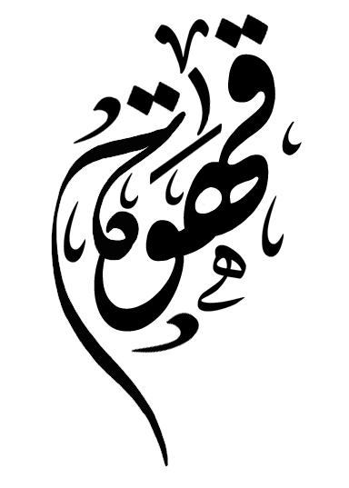 قهوة Freetoedit Coffee Art Islamic Art Calligraphy Calligraphy Art