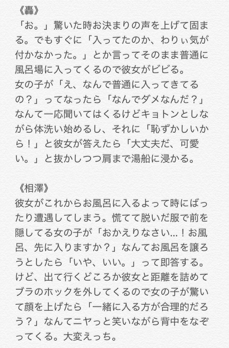 ヒロアカ 夢 小説 轟 【ヒロアカ】轟君は健全【轟焦凍】 - 小説/夢小説