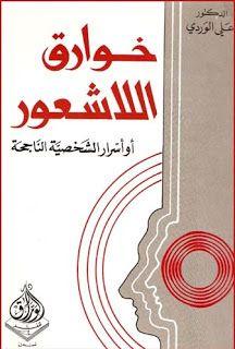 كتاب خوارق اللاشعور علي الوردي Book Challenge Arabic Books Pdf Books