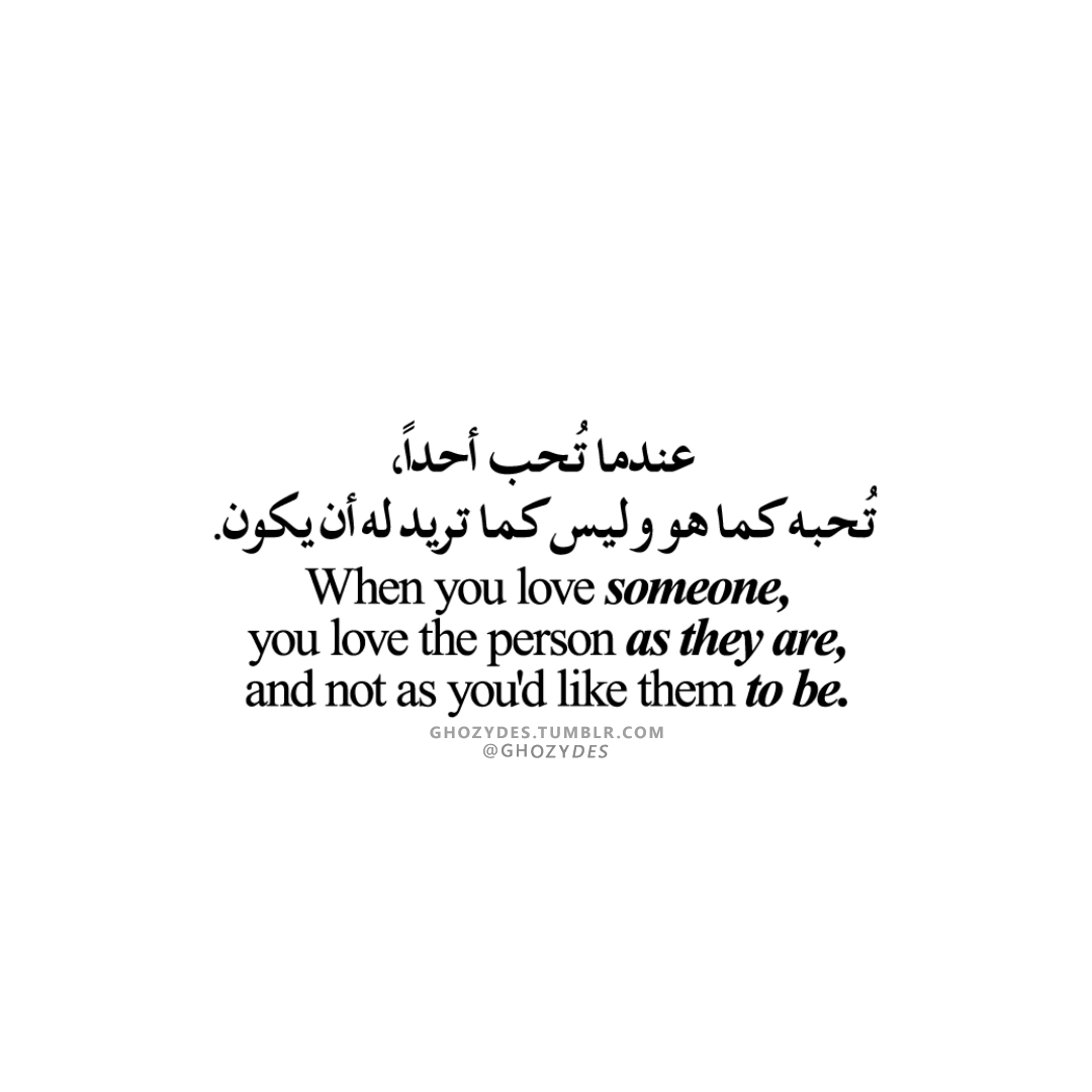Arabic Quotes Photo