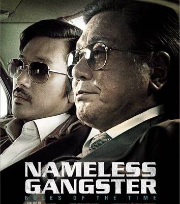 Nameless Gangster The Korean Mob Film Scorsese Would Be