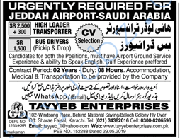 Urgently Required For Jeddah Airport Saudi Arabia 09 June 2019 Latest Jobs Published 2019 06 09 See All Jobs At Https Www Dailyjobz Jeddah Bus Driver Job