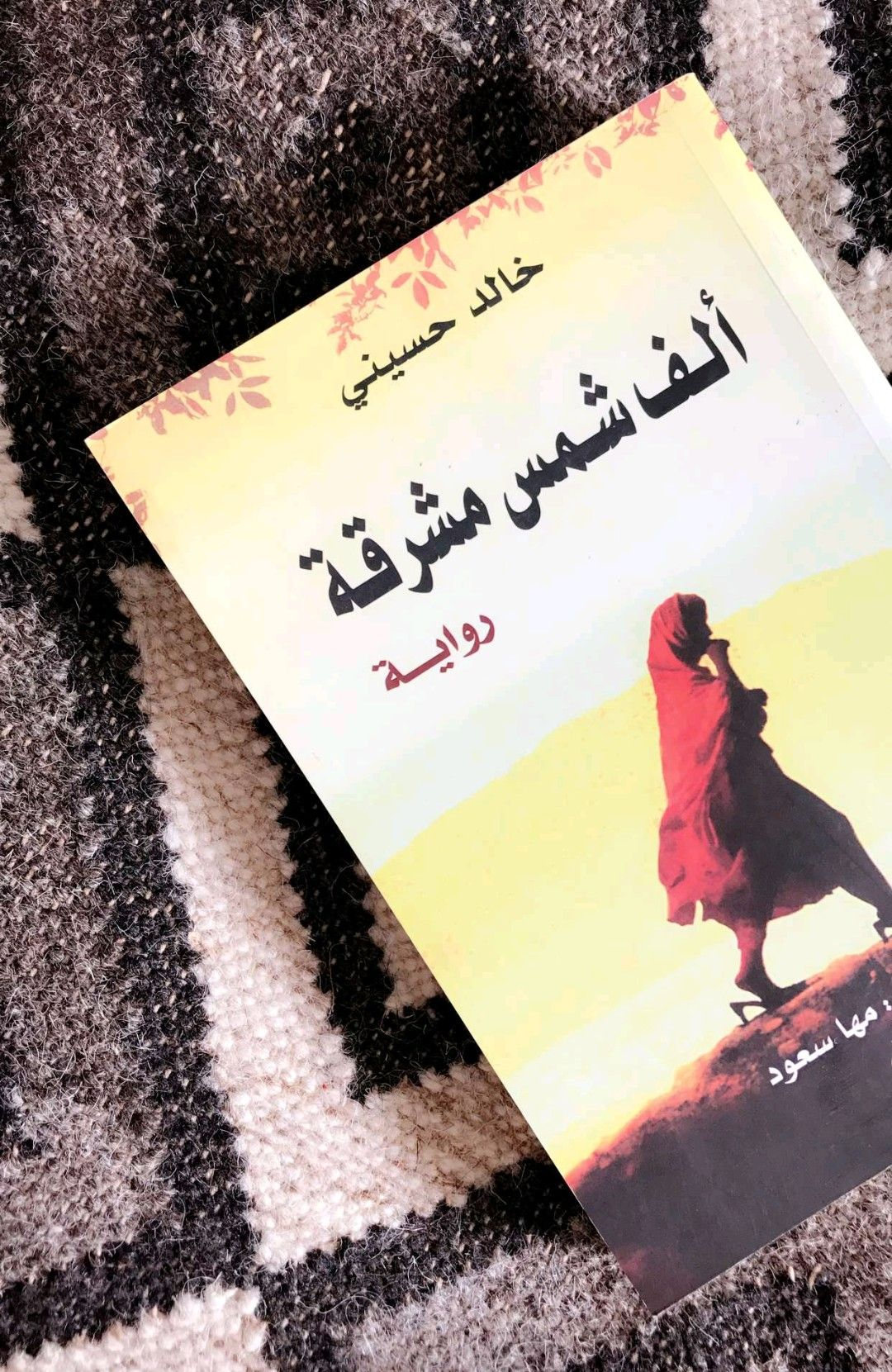 كتب عربية مترجمة كتاب م هدى إلى نساء أفغانستان يحمل قص تين